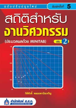 หน้าปก-สถิติสำหรับงานวิศวกรรม-เล่ม-2-ookbee