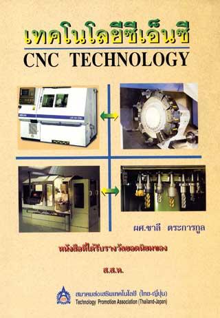 เทคโนโลยีซีเอ็นซี-หน้าปก-ookbee