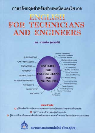 ภาษาอังกฤษสำหรับช่างเทคนิคและวิศวกร-หน้าปก-ookbee