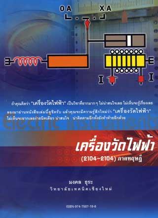 เครื่องวัดไฟฟ้า-หน้าปก-ookbee