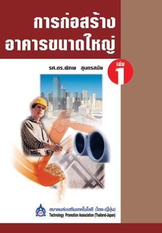 การก่อสร้างอาคารขนาดใหญ่-เล่ม-1-หน้าปก-ookbee