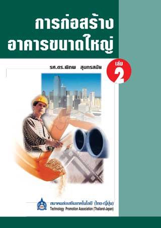 การก่อสร้างอาคารขนาดใหญ่-เล่ม-2-หน้าปก-ookbee