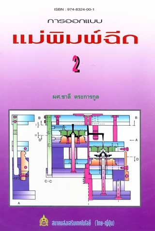 การออกแบบแม่พิมพ์ฉีด-2-หน้าปก-ookbee