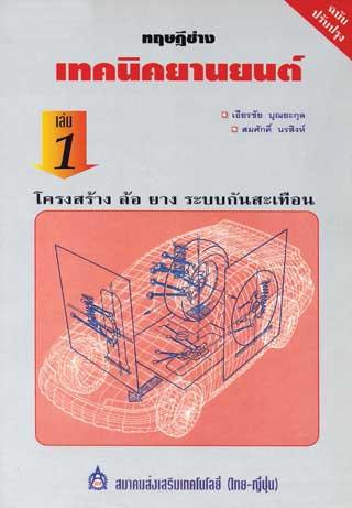 เทคนิคยานยนต์-เล่ม-1-โครงสร้าง-ล้อ-ระบบกันสะเทือน-หน้าปก-ookbee