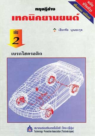 เทคนิคยานยนต์-เล่ม-2-เบรกไฮดรอลิก-หน้าปก-ookbee