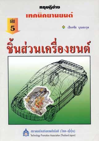 เทคนิคยานยนต์-เล่ม-5-ชิ้นส่วนเครื่องยนต์-หน้าปก-ookbee