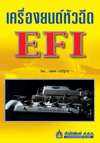 หน้าปก-เครื่องยนต์หัวฉีด-efi-ฉบับปรับปรุงใหม่-ookbee