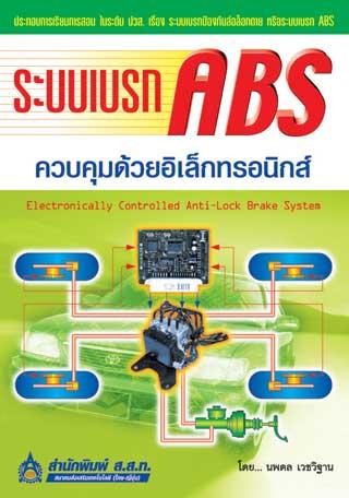ระบบเบรก ABS ควบคุมด้วยอิเล็กทรอนิกส์