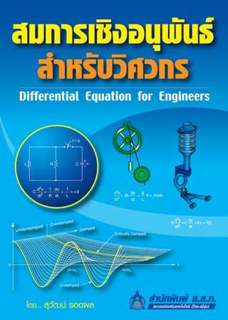 หน้าปก-สมการเชิงอนุพันธ์สำหรับวิศวกร-ookbee
