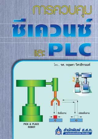 การควบคุมซีเควนซ์-และ-plc-หน้าปก-ookbee