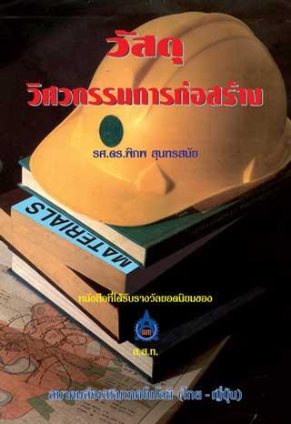 หน้าปก-วัสดุวิศวกรรมการก่อสร้าง-ookbee