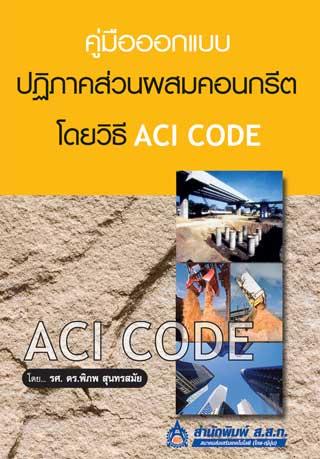 หน้าปก-คู่มือออกแบบปฏิภาคส่วนผสมคอนกรีต-ด้วยวิธี-aci-code-ookbee