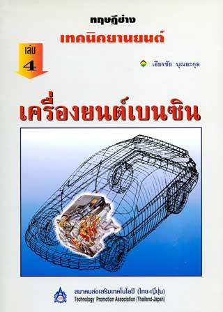 หน้าปก-เทคนิคยานยนต์-เล่ม-4-เครื่องยนต์เบนซิน-ookbee