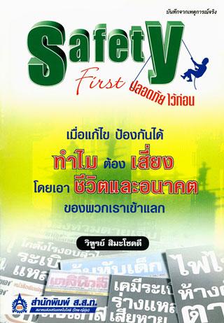 หน้าปก-safety-first-ปลอดภัยไว้ก่อน-ookbee