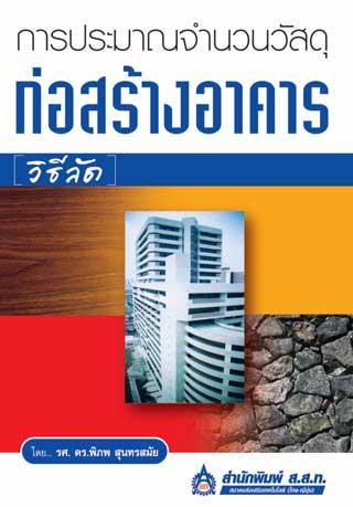 หน้าปก-การประมาณจำนวนวัสดุก่อสร้างอาคาร-วิธีลัด-ookbee
