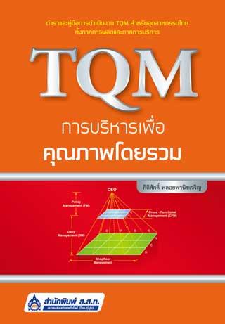 หน้าปก-tqm-การบริหารเพื่อคุณภาพโดยรวม-ookbee