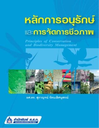 หน้าปก-หลักการอนุรักษ์และการจัดการชีวภาพ-principles-of-conservation-and-biodiversity-management-ookbee