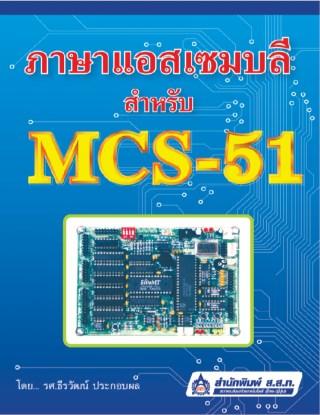 หน้าปก-ภาษาแอสเซมบลีสำหรับ-mcs-51-ookbee