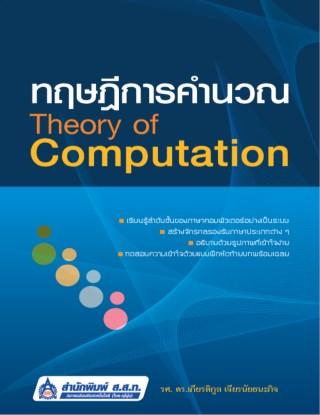 หน้าปก-ทฤษฎีการคำนวณ-theory-of-computation-ookbee
