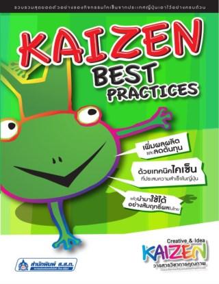 หน้าปก-kaizen-best-practices-ookbee