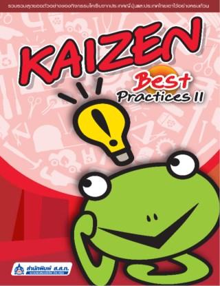 หน้าปก-kaizen-best-practices-ii-ookbee