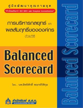 การบริหารกลยุทธ์และผลสัมฤทธิ์ขององค์กรด้วยวิธี-balanced-score-card-หน้าปก-ookbee