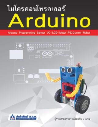 ไมโครคอนโทรลเลอร์-arduino-หน้าปก-ookbee