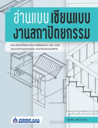 หน้าปก-อ่านแบบ-เขียนแบบงานสถาปัตยกรรม-ookbee