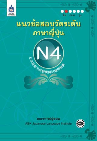 หน้าปก-แนวข้อสอบวัดระดับภาษาญี่ปุ่น-n4-ookbee