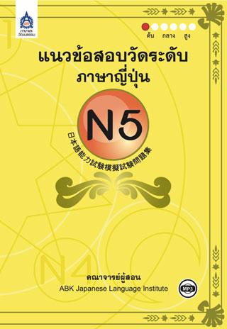 หน้าปก-แนวข้อสอบวัดระดับภาษาญี่ปุ่น-n5-ookbee