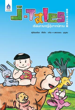 หน้าปก-j-tales-เรียนภาษาญี่ปุ่นจากนิทาน-มีไฟล์เสียง-ookbee