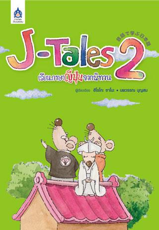 หน้าปก-j-tales-2-เรียนภาษาญี่ปุ่นจากนิทาน-ไม่มีไฟล์เสียง-ookbee