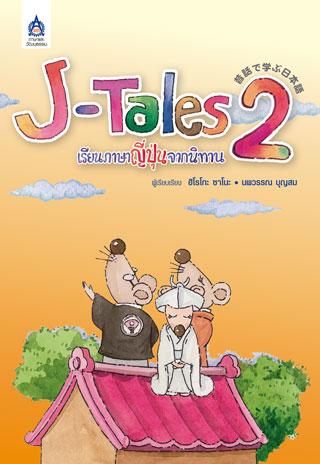 หน้าปก-j-tales-เรียนภาษาญี่ปุ่นจากนิทาน-2-มีไฟล์เสียง-ookbee
