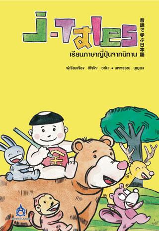 หน้าปก-j-tales-เรียนภาษาญี่ปุ่นจากนิทาน-ไม่มีไฟล์เสียง-ookbee