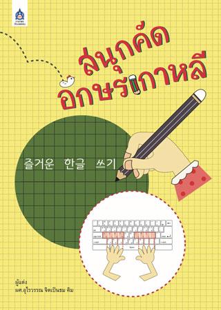 สนุกคัดอักษรเกาหลี-หน้าปก-ookbee