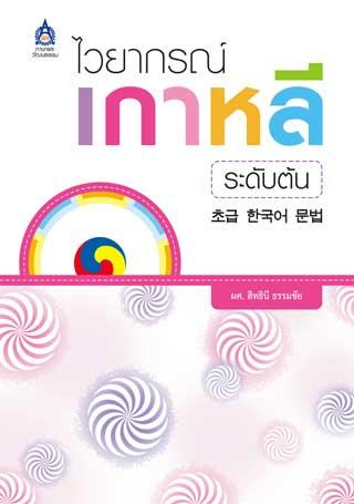 ไวยากรณ์เกาหลีระดับต้น-หน้าปก-ookbee