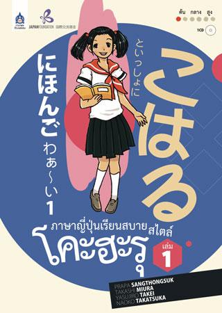 หน้าปก-ภาษาญี่ปุ่นเรียนสบาย-สไตล์โคะฮะรุ-เล่ม-1-ookbee