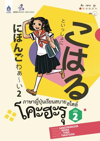 หน้าปก-ภาษาญี่ปุ่นเรียนสบาย-สไตล์โคะฮะรุ-เล่ม-2-ookbee