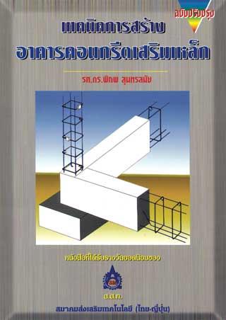 หน้าปก-เทคนิคการก่อสร้างอาคารคอนกรีตเสริมเหล็ก-ookbee