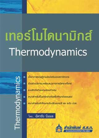 เทอร์โมไดนามิกส์-หน้าปก-ookbee