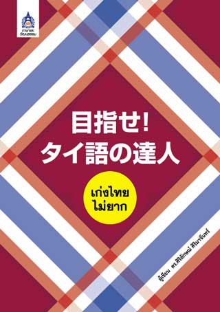 เก่งไทย-ไม่ยาก-หน้าปก-ookbee