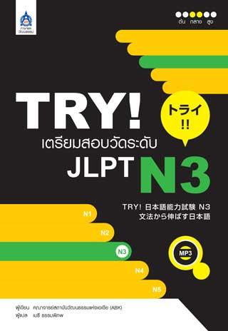 try-เตรียมสอบวัดระดับ-jlpt-n3-หน้าปก-ookbee