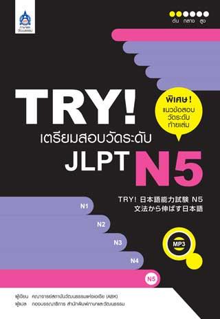 หน้าปก-try-เตรียมสอบวัดระดับ-jlpt-n5-ookbee