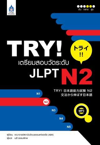 หน้าปก-try-เตรียมสอบวัดระดับ-jlpt-n2-ookbee