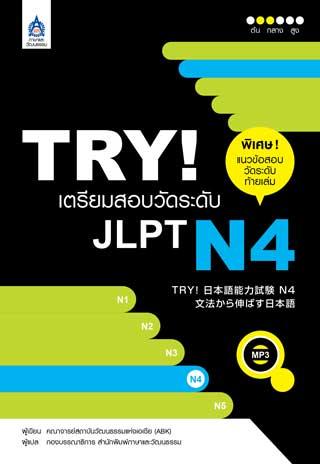หน้าปก-try-เตรียมสอบวัดระดับ-jlpt-n4-ookbee