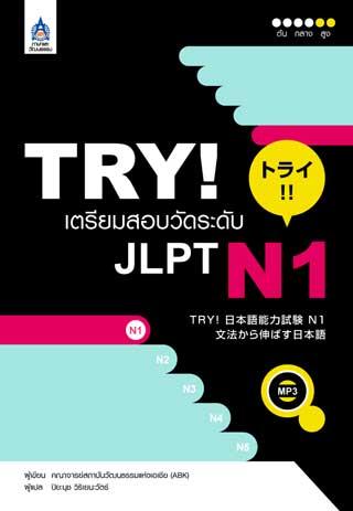 หน้าปก-try-เตรียมสอบวัดระดับ-jlpt-n1-ookbee
