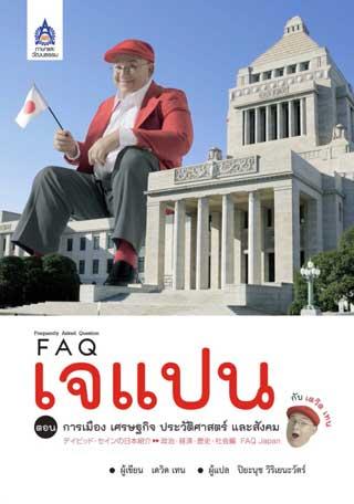 หน้าปก-faq-เจแปน-กับ-เดวิด-เทน-ตอน-การเมือง-เศรษฐกิจ-ประวัติศาสตร์-และสังคม-ookbee