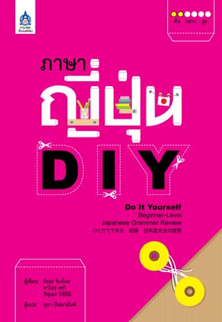 ภาษาญี่ปุ่น-diy-หน้าปก-ookbee