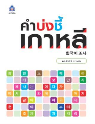 หน้าปก-คำบ่งชี้เกาหลี-ookbee