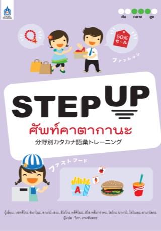 หน้าปก-step-up-ศัพท์คาตากานะ-ookbee